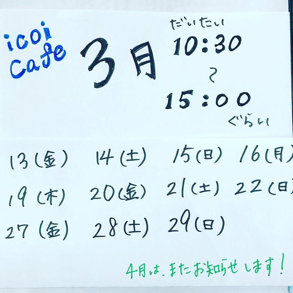 icoi cafe 3月営業日決まりました。